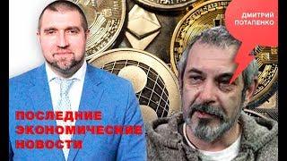 «Потапенко будит!», Максим Блант, Последние экономические новости