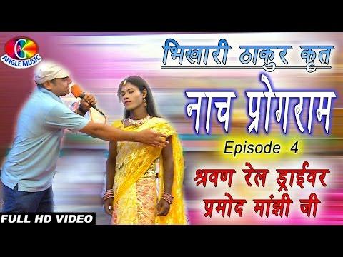 भोजपूरी नाच प्रोग्राम Bhojpuri Naach Program - Part 4 # Angle Music 2016 HD