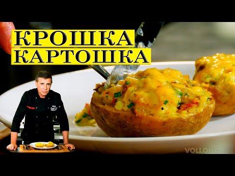 Крошка картошка | Домашний рецепт в духовке | ENG SUB.