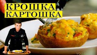 Крошка картошка Домашний рецепт в духовке ENG SUB