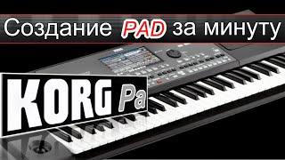 KORG Pa~Копіювання партії інструменту в ПЕД⭐Creating-Using PAD~tutorial