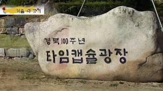 """영상다큐 """"가을의 향기' / 제5회 문경 사과축제 [2…"""