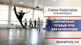 Contemporary. Готовый урок для начинающих. Елена Коротаева, Екатеринбург