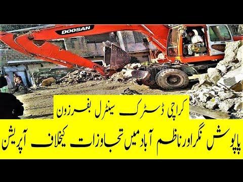 Karachi | Anti Encroachment | Grand operation in Paposh Nagar Nazimabad