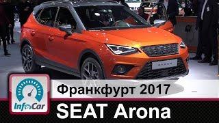 видео Тест-драйв SEAT Arona: Первый компактный