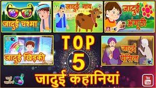 पांच  श्रेष्ठ जादुई कहानिया    Top 5 Jadui kahaniya   Magical combination Stories