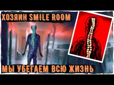 Хозяин Smile Room - Ужасы Тревора Хендерсона   Creepypastas \u0026 Unnerving Images   Страшные истории