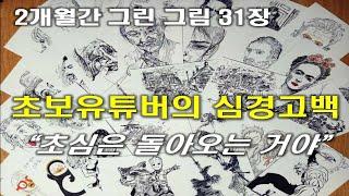 """모나미플러스펜으로 2개월간 그린 """"손그림 31장"""" (Sub)"""