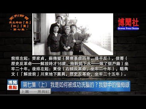 齐家贞:我是如何被洗脑的? 父亲越狱计划被蹊跷泄密