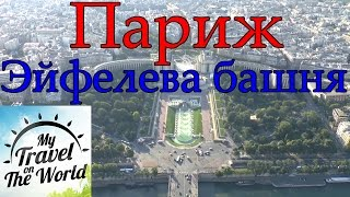 Эйфелева башня в Париже, вид на город, серия 139(Франция, Париж, июль 2014г. Самостоятельная экскурсия на Эйфелеву башню была очень увлекательной и интересно..., 2016-05-04T06:45:58.000Z)