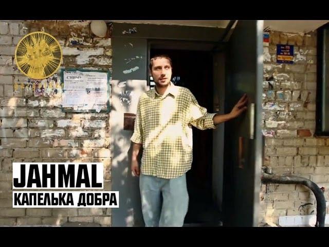 Jahmal — Капелька Добра