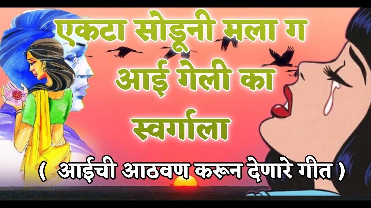 Aai Majhi Mayecha Sagar By Mauli