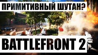 STAR WARS BATTLEFRONT 2 | ПРИМИТИВНЫЙ ДАЙСОВЫЙ ШУТАН?