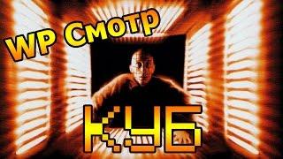WP Смотр - Куб, игра по фильму