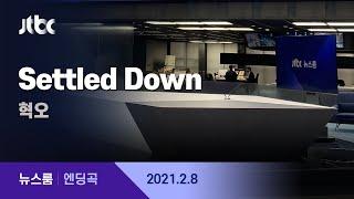 2월 8일 (월) 뉴스룸 엔딩곡 (BGM : Settled Down - 혁오) / JTBC News