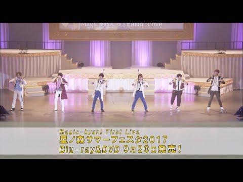 【マジきゅんっ!ルネッサンス】「Magic-kyun!1st Live星ノ森サマーフェス�」PV【ArtiSTARs】