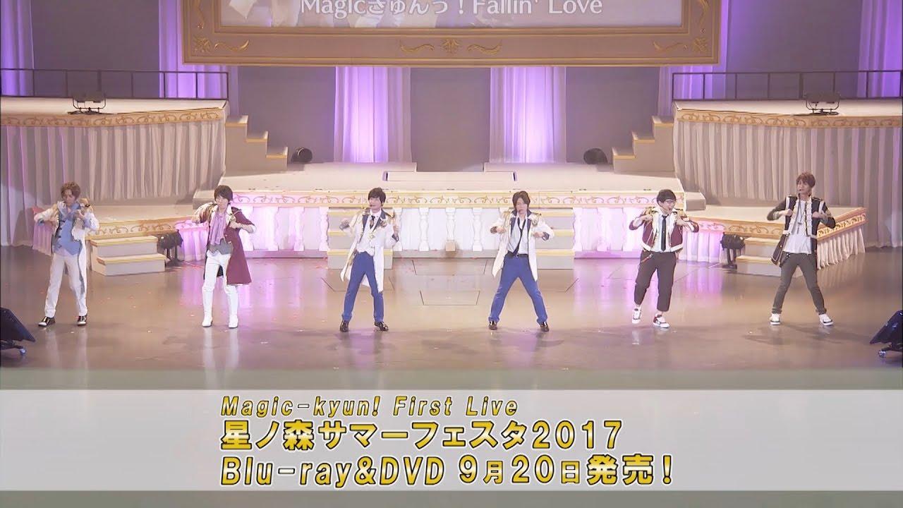 【マジきゅんっ!ルネッサンス】「Magic-kyun!1st Live星ノ森サマーフェスタ2017」PV【ArtiSTARs】 #1