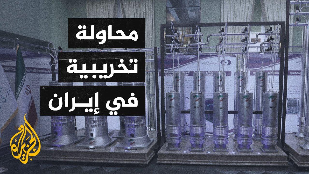 إيران تعلن إحباط محاولة تخريبية لأحد مباني الطاقة الذرية  - نشر قبل 3 ساعة