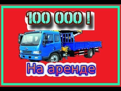100000 рублей на аренде спецтехники.Бизнес идея.План