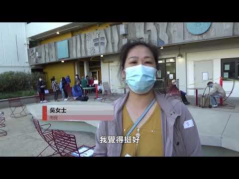 【天下新聞】三藩市華埠: 社區多組織共同努力 散房居民開始接種疫苗