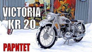 Мотоцикл Victoria KR 20. Мотоциклы от Ретроцикла.