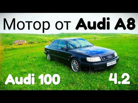 Audi 100 с