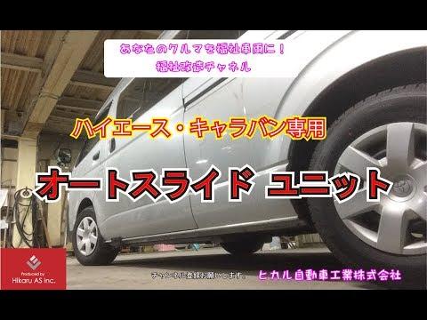 【車種専用】 オートスライドドアユニット