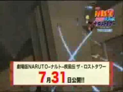 Naruto Shippuuden Movie 4 Der verlorene Turm  (2011)