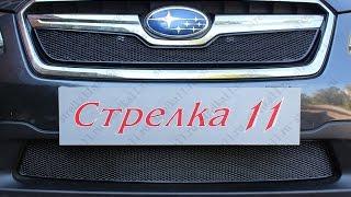 Защита радиатора PREMIUM SUBARU XV I рестайлинг 2016-н.в. - strelka11.ru