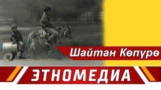 ШАЙТАН КӨПҮРӨ | Кыска Метраждуу Кино - 1996 | Режиссер - Темир Бирназаров