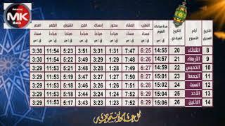 إمساكية شهر رمضان 2021 - موعد أول يوم رمضان وعدد ساعات الصوم