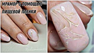 Дизайн ногтей с пищевой плёнкой Модный маникюр 2021 Укрепление ногтей твёрдым гелем Коррекция