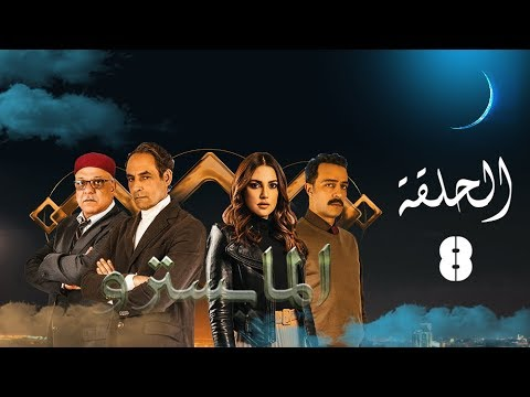 Maystro  (Algerie) Episode 8