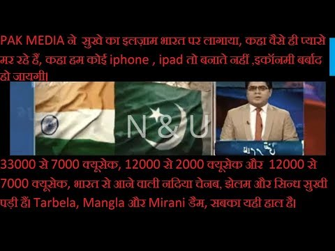Pakistani media alleging India for the failure of water management in pakistan