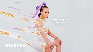 Evangelina - 210 слов