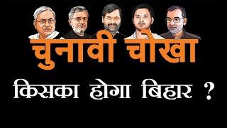एग्जिट पोल का निचोड़: होगी चाचा नीतीश की विदाई? तेजस्वी बने बिहार में पहली पसंद