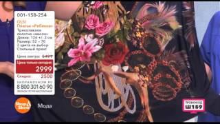 Shop & Show (Мода). 001158254 OLSI Платье «Ребекка»