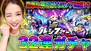 【モンスト】ルシファー&カエサル狙いで超神引き!!32連でコンプ達成!?劇場版…