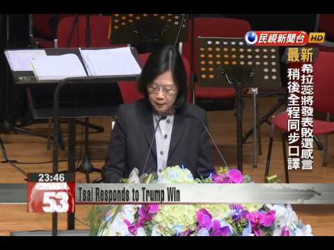 President Tsai Ing-wen reassures local industry after shocking Trump triumph