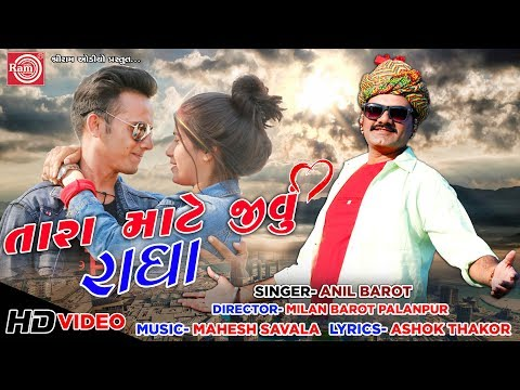 Tara Mate Jivu Chhu Radha ||Anil Barot ||New Gujarati Video Song 2019||Ram Audio