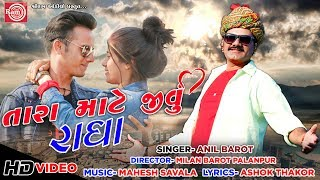 Tara Mate Jivu Chhu Radha Anil Barot New Gujarati Song 2019 Ram Audio