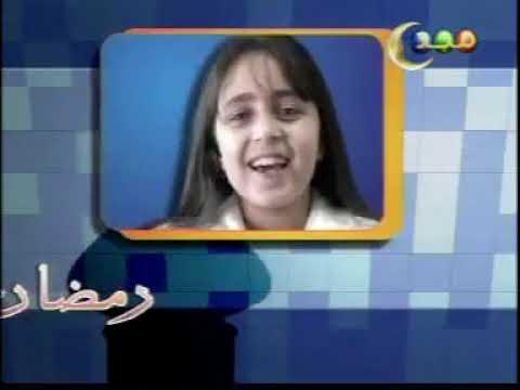 أناشيد قناة المجد للأطفال القديمة أقبل أقبل شهر الخير رمضان Youtube