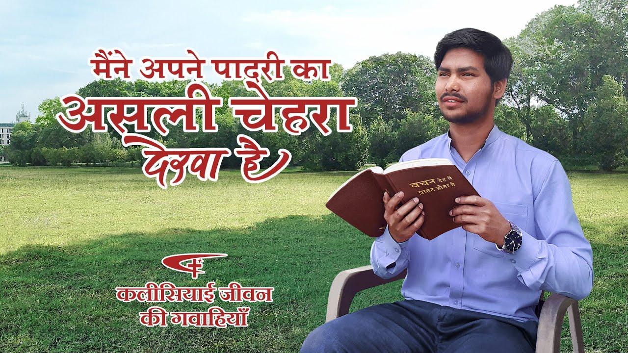 2021 Hindi Christian Testimony Video | मैंने अपने पादरी का असली चेहरा देखा है