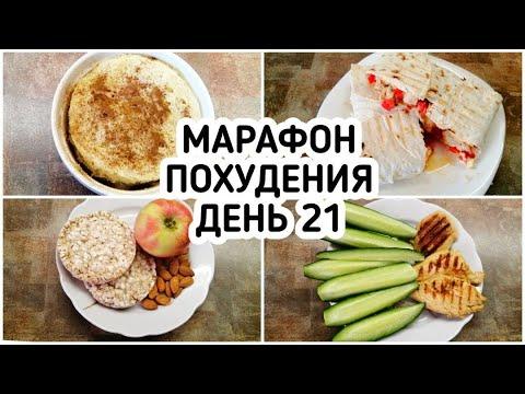 БЕСПЛАТНЫЙ МАРАФОН ПОХУДЕНИЯ: ДЕНЬ 21 - МЕНЮ 1350 ккал Питание для ПОХУДЕНИЯ МОТИВАЦИЯ на похудение