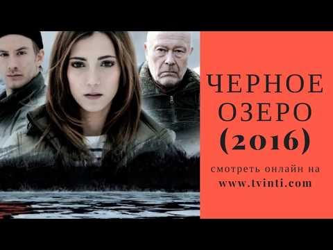Сериал черное озеро 2016
