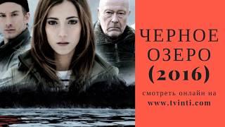 Черное озеро (2016), трейлер, вышли новые серии