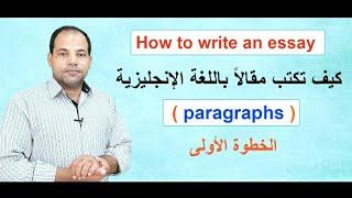 ماهي انواع المقال Essay وكيف تكتب مقالاً باللغة الإنجليزية الحلقة ( 1 )