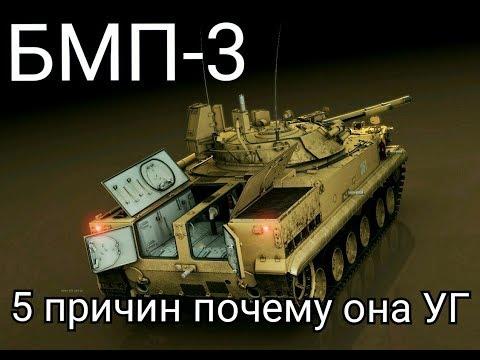 Что не так с БМП-3 | 5 причин, по которым БМП 3 обречена | бмп и бтр без фигни. Российские BMP-3