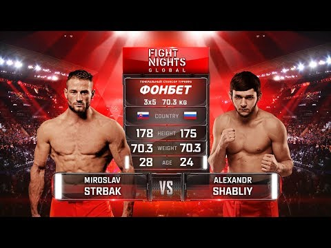 Мирослав Штрбак - Александр Шаблий / Strbak vs. Shabliy