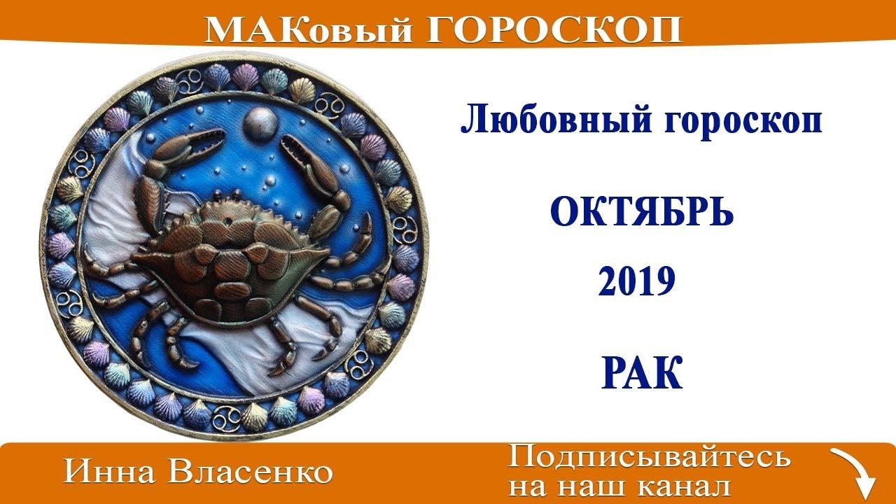 РАК — любовный гороскоп на октябрь 2019 года (МАКовый ГОРОСКОП от Инны Власенко)